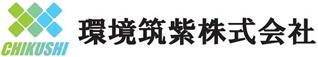 福岡の警備会社 環境筑紫(株)警備事業部